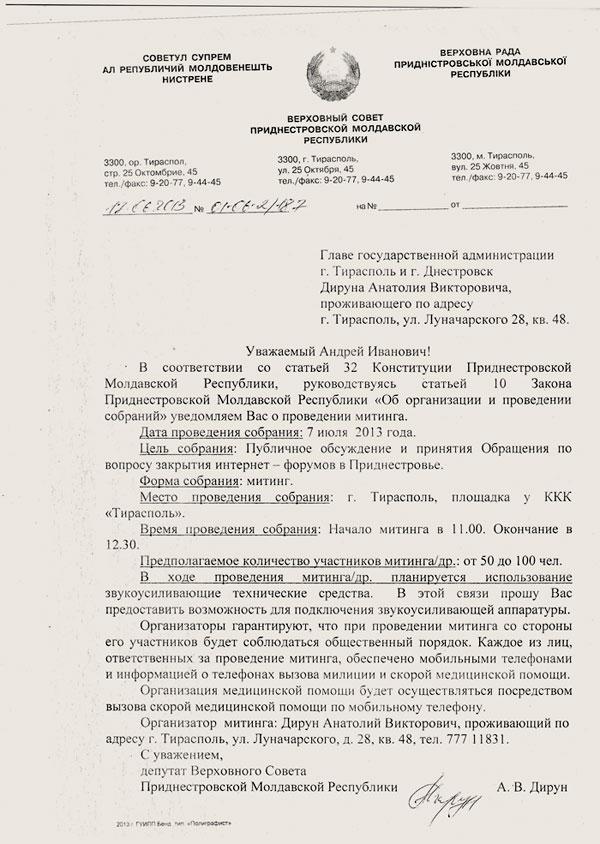 Депутат Дирун и его митинг