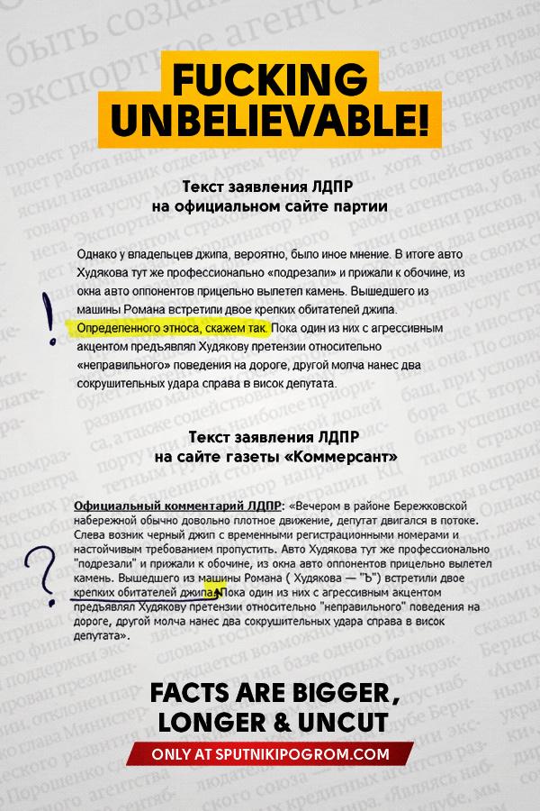 Роман Худяков и обитатели джипа определенного этноса