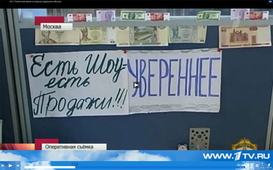 Маги, колдуны и приднестровские рубли