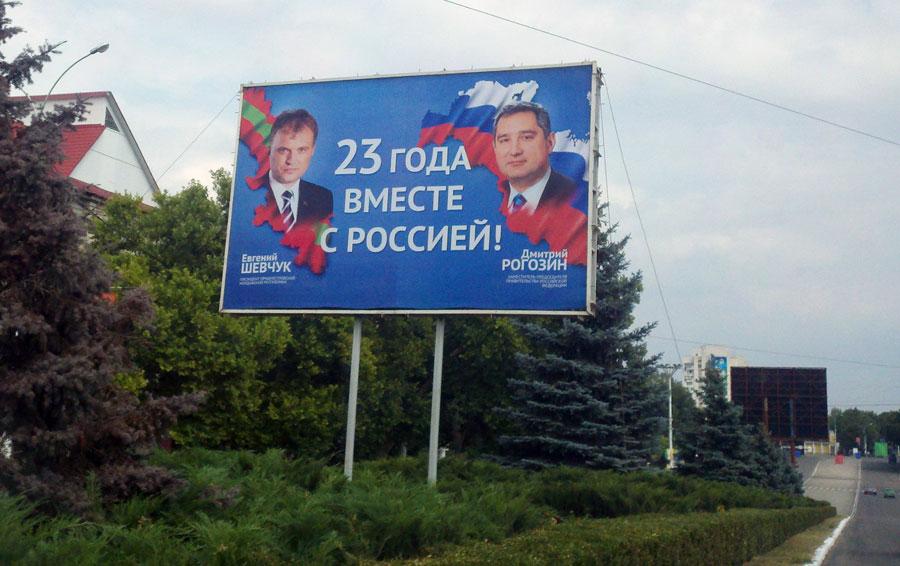 """""""23 года вместе с Россией"""" - с центральной улицы Тирасполя пропал баннер"""