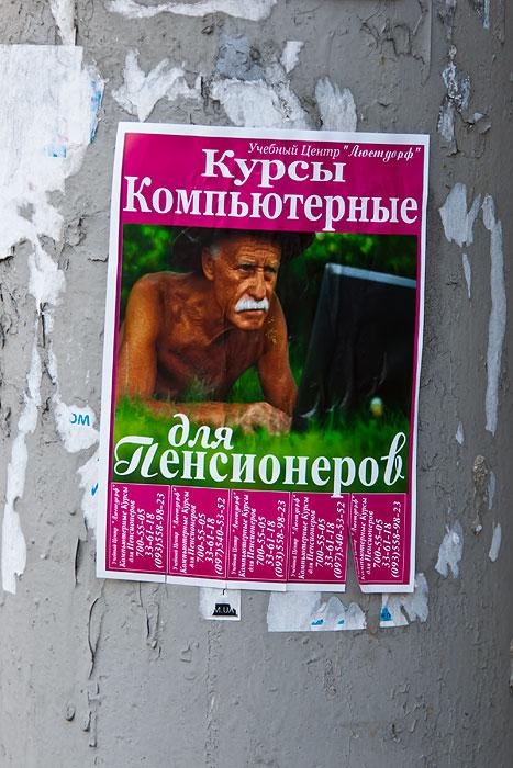 Одесса - август 2013 года (18)