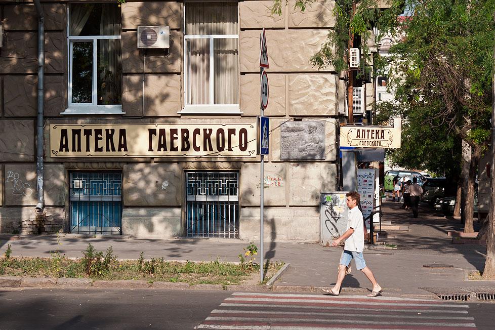 Одесса - август 2013 года (21)