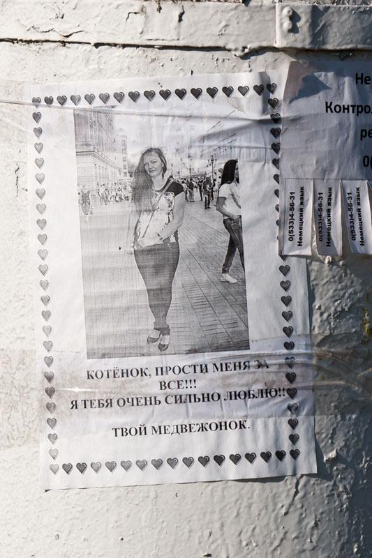 Объявление в городе