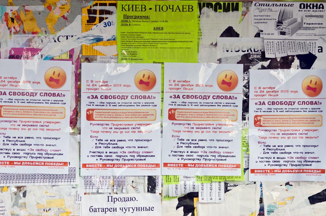 Акция за свободу слова в Приднестровье