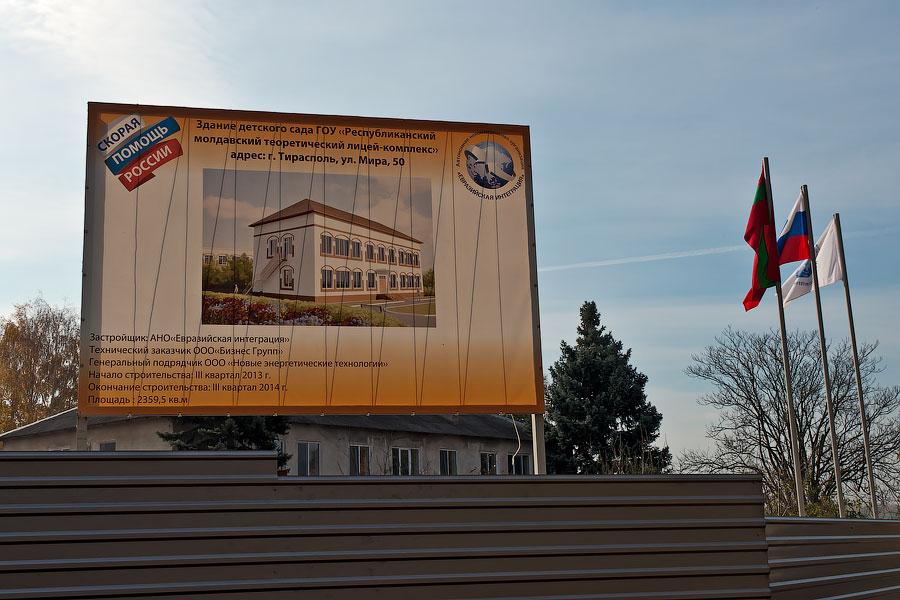 АНО «Евразийская интеграция» - строительство объектов в Приднестровье (13)