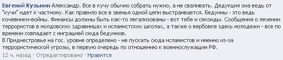 В Приднестровье на гос. уровне определено - не пускать сюда исламистов и именно из-за террористической угрозы, в первую очередь по отношению к военнослужащим РФ.