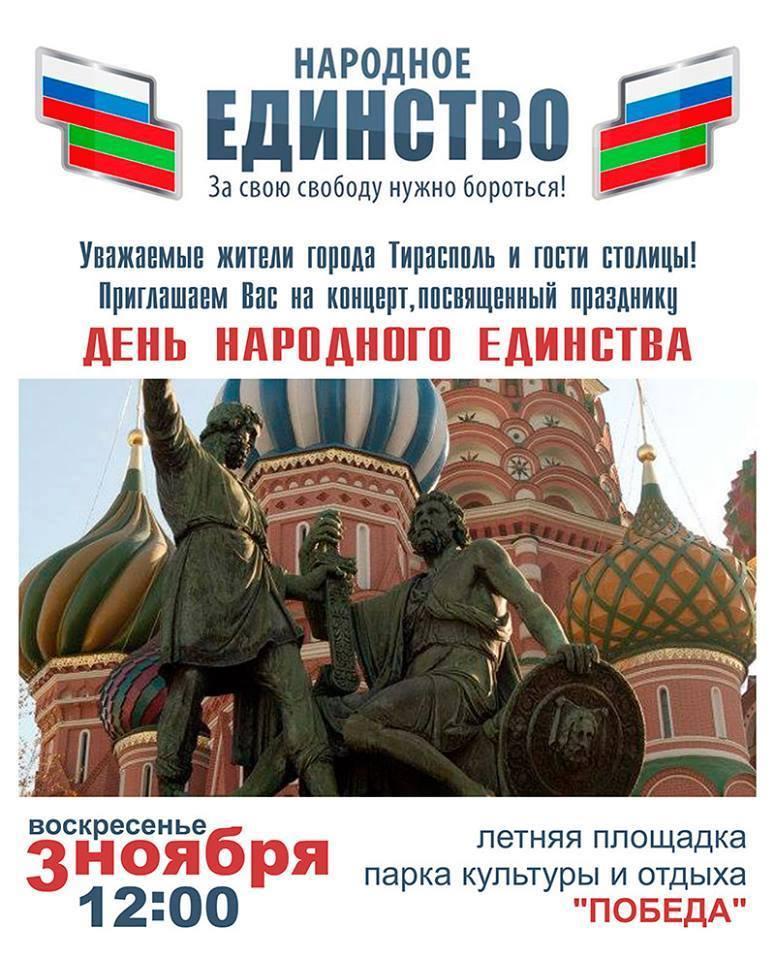 Приглашение на концерт к Дню народного единства