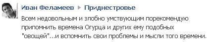 Иван Фаламеев