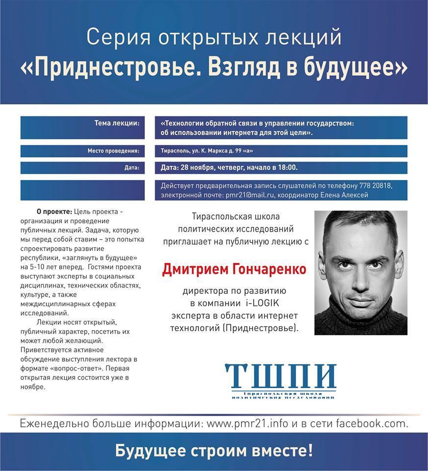 Публичная лекция с Дмитрием Гончаренко
