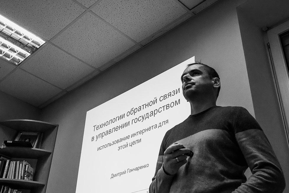 Публичная лекция с Дмитрием Гончаренко (3)