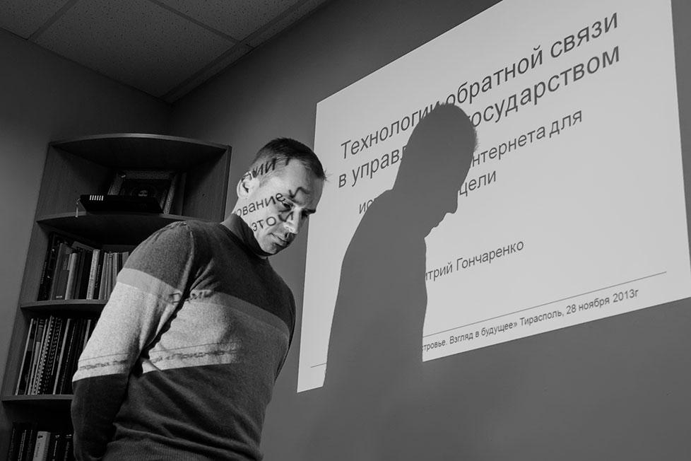 Публичная лекция с Дмитрием Гончаренко (4)