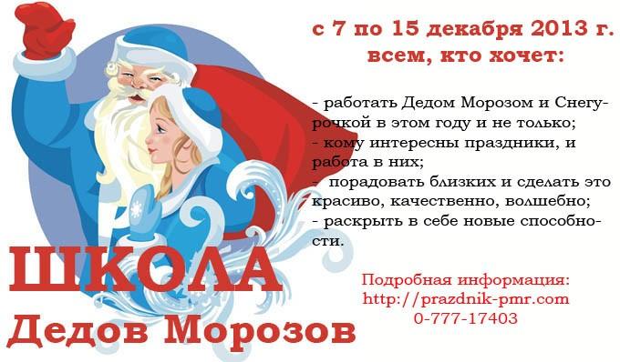 Школа Дедов Морозов в Тирасполе