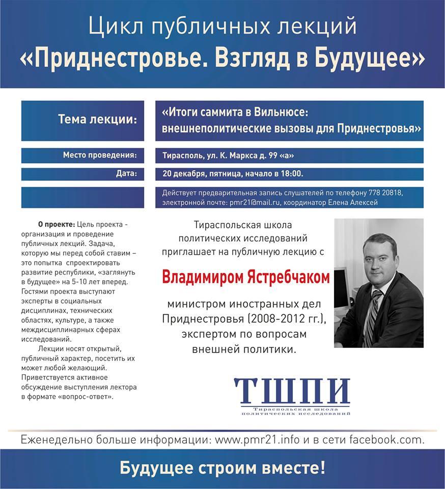 Публичная лекция с Владимиром Ястребчаком